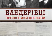 Нове видання: посібник для ідеалістів, які присвятили себе українській нації