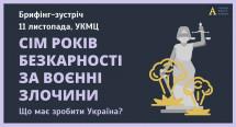 Сім років безкарності за воєнні злочини. Що має зробити Україна?