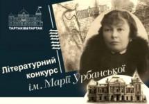 Триває літературний конкурс імені Марії Урбанської