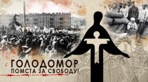 СФУЖО закликає вшанувати жертви Голодомору та підписати петицію про включення терміну «Голодомор» у основні словники англійської мови