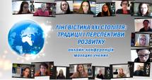Шоста наукова конференція молодих учених «Лінгвістика XXI ст.: традиції і перспективи розвитку»