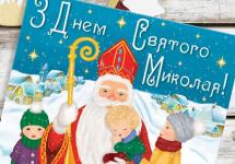 Український Конґресовий Комітет Америки кличе до себе Святих Миколаїв