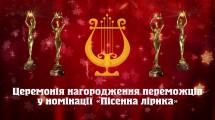 Переможці «Коронації слова»-2020 у номінації «Пісенна лірика»