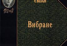 Олег Баган: «Він був найбільшим галицьким інтелектуалом»