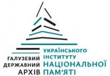 Архів національної пам'яті долучився до  Платформи європейської пам'яті та сумління