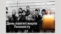 СКУ і СФУЖО вшанували пам'ять жертв Голокосту