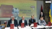 Презентація книги Степана Бандери «Перспективи української революції»
