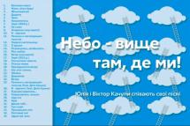 Альбом української пісні з Криму