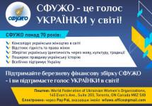 СФУЖО запрошує долучитись до березневої збірки коштів