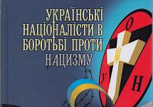 """Нове видання: """"Українські націоналісти в боротьбі проти нацизму"""""""