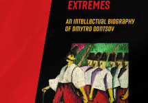 Нове видання Гарварду: Український націоналізм в епоху екстремальності
