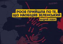 Причини ескалації: Росія прийшла по те, що наобіцяв Зеленський