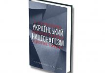 Нові видання: збірка доповідей VIII Бандерівських читань