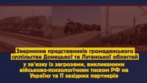 Звернення представників громадянського суспільства Донецької та Луганської областей у зв'язку із загрозами, викликаними військово-психологічним тиском РФ на Україну та її західних партнерів