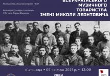 Від Леонтовича до Городовенка: як відзначали 100-річчя Всеукраїнського музичного товариства