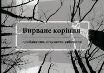 """Нове видання: збірник """"Вирване коріння"""""""