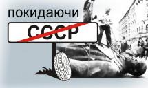 Декомунізація в Україні і на Полтавщині: історичний поступ
