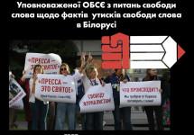 Публічне звернення від української та білоруської медіаспільнот щодо фактів утисків свободи слова в Білорусі