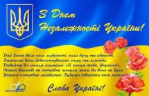 Слово до 30-річчя відновлення новітньої Української Держави