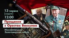 Прощання з Головою УПА Київщини Орестом Васкулом відбудеться в Михайлівському Золотоверхому