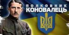 Євген Коновалець – ключова фігура столітньої боротьби за Незалежність
