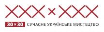 Український Дім запрошує на презентацію книги «30х30.Сучасне українське мистецтво»