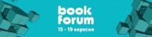 Нобелівська лауреатка Ольга Токарчук розповіла про свій зв'язок з Україною на 28 BookForum
