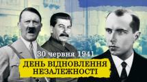 Бандера vs. Гітлер і Сталін: створено фільм про те, як націоналісти відновили українську незалежність