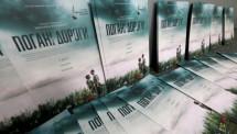 Українську стрічку «Погані дороги» висунули на премію «Оскар» від України