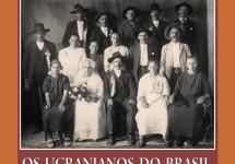 Бразилія: одна з давніших діаспор