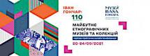 Третя секція науково-практичної онлайн-конференції «Майбутнє етнографічних музеїв та колекцій»