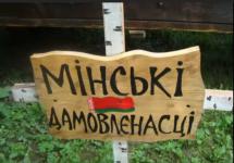 Вихід із пастки Мінських домовленостей