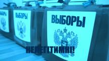 Чому світ не повинен визнавати результати виборів до Державної Думи РФ