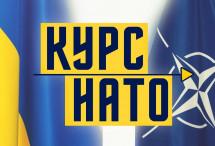#Курс_НАТО: громадськість формує раду для контролю виконання Річної національної програми Україна-НАТО