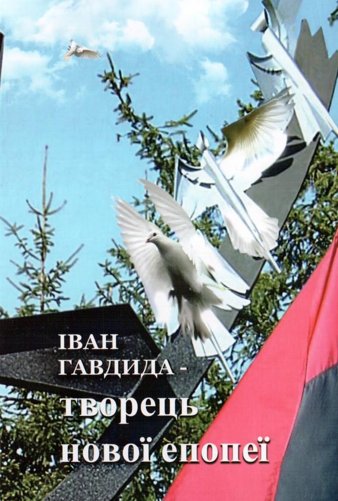 """На фото: обкладинка книги """"Іван Гавдида - творець нової епопеї"""""""