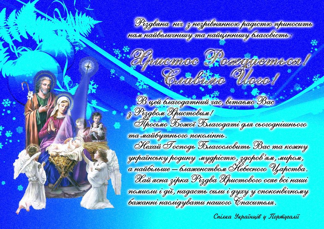 Різдвяні побажання Спілки Українців у Португалії | Український погляд