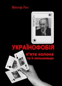 1001842-UkrainofobijaKniga