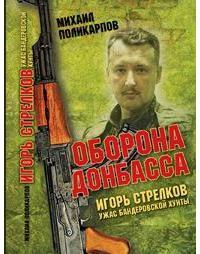 Mihail_Polikarpov__Oborona_Donbassa._Igor_Strelkov_uzhas_banderovskoj_hunty