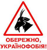 ukrainofobia