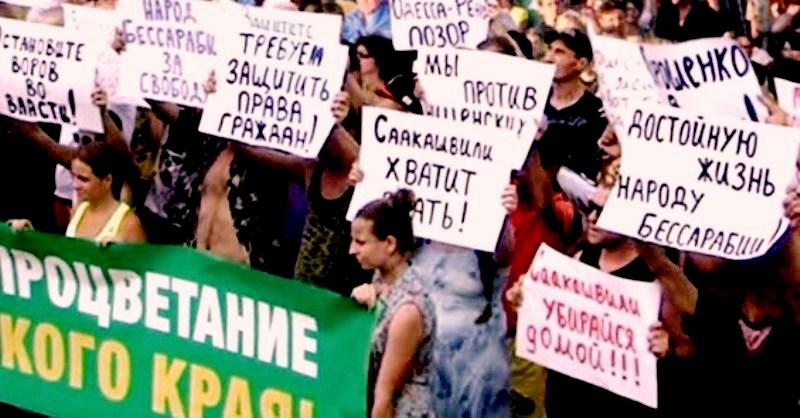 2 Акція бессарабських сепаратистів 29 липня 2015 року