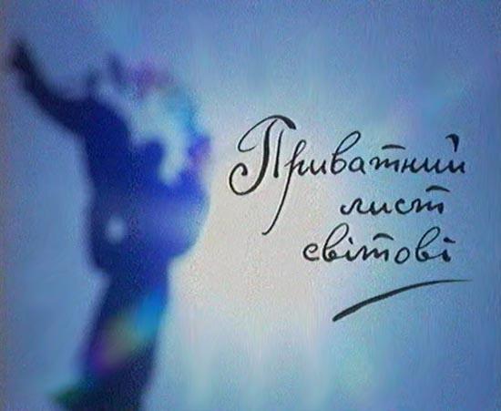 Анонс_ 26 жовтня 2016 року пропонуємо фільм_  _Приватний лист світові. Олена Теліга_ (2007) _html_941c953a