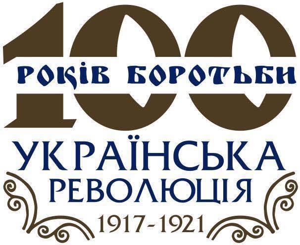 100років Української революції