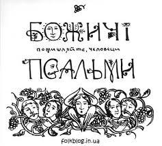 boz-psalm