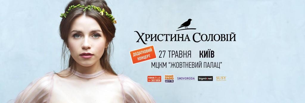 Концерт Христини Соловій у Києві-6