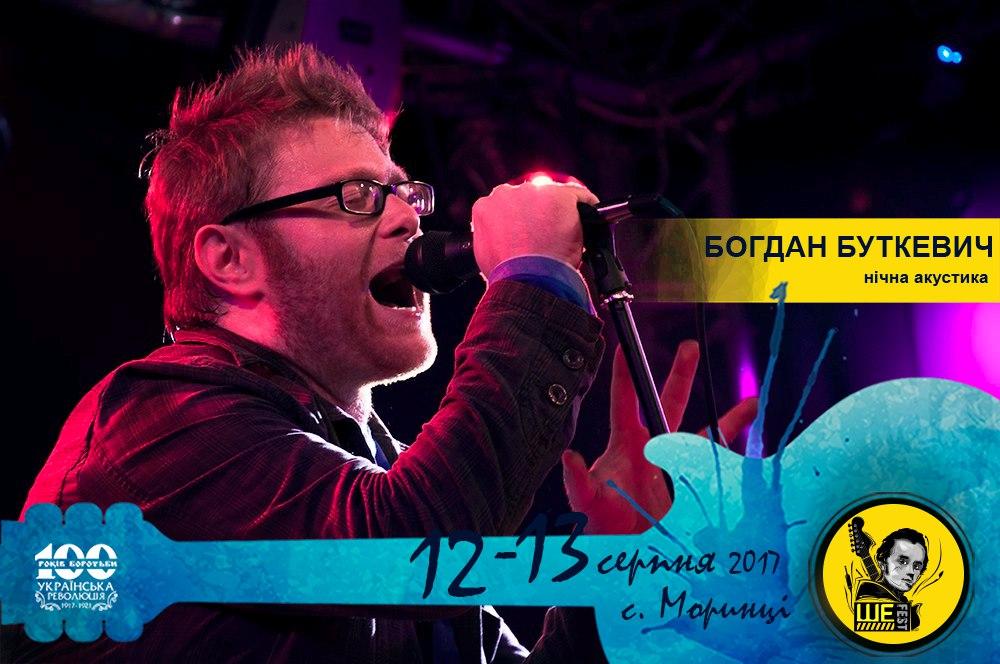 Богдан Буткевич