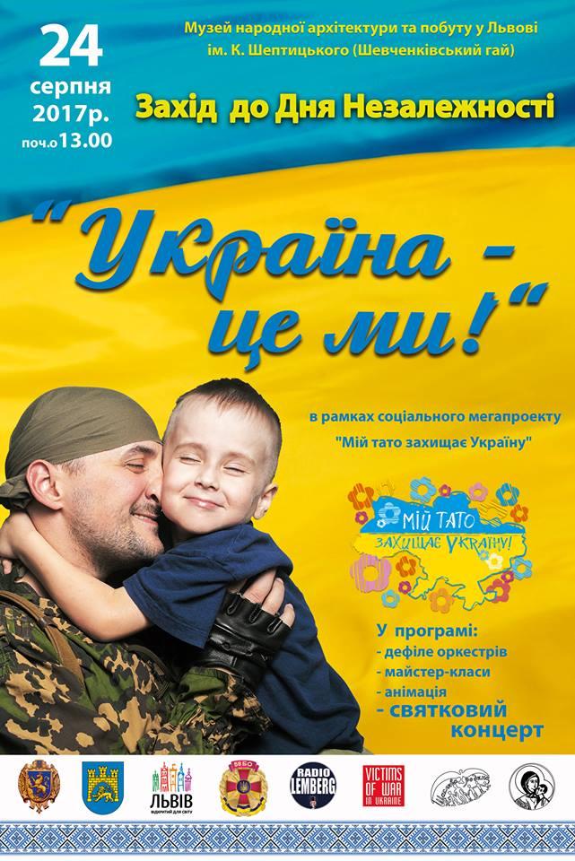 Україна - це ми