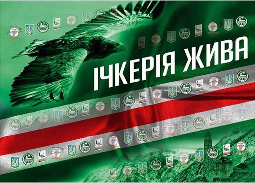 ichkeria_live