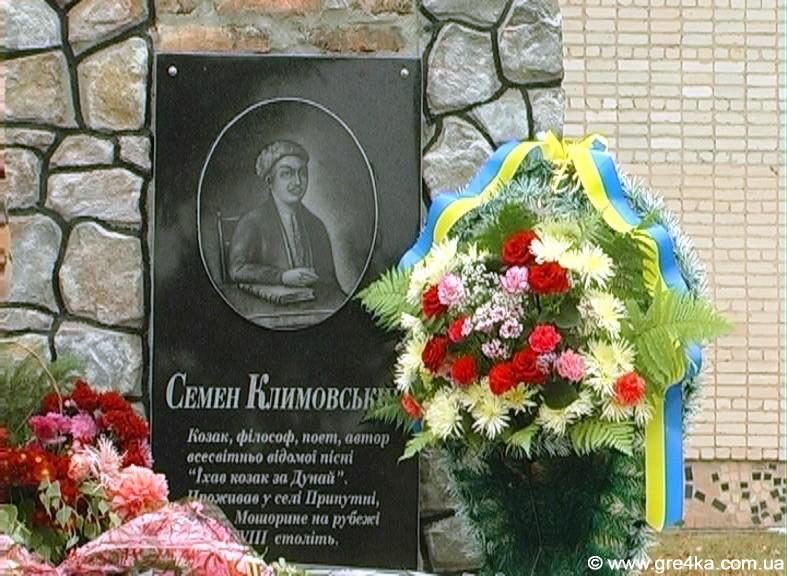 klymovskij
