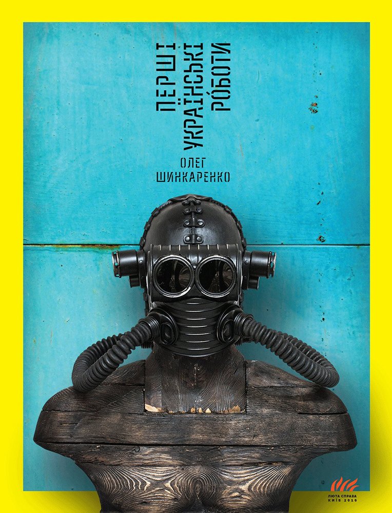 First Ukrainian Robots Book Cover