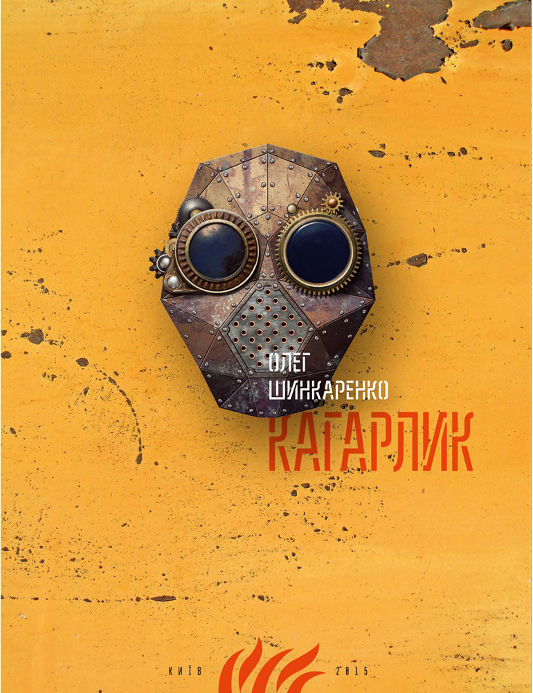 Kaharlyk Book Cover